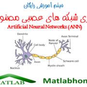 دانلود رایگان فیلم آموزشی تئوری شبکه های عصبی مصنوعی در متلب