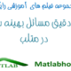 Exact Download Free Videos In Matlab