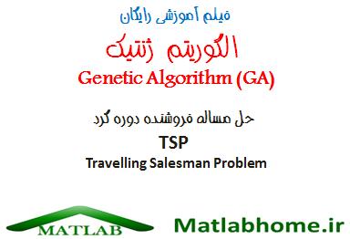 الگوریتم ژنتیک Genetic Algorithm GA مساله فروشنده دوره گرد TSP Travelling Salesman Problem