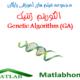 دانلود رایگان مجموعه فیلم های آموزشی الگوریتم ژنتیک در متلب