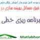 Linear programming Free Download Videos Farsi