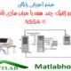 NSGA II 2 free videos download in Matlab