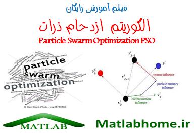 Particle Swarm Optimization Algorithm Free videos Download