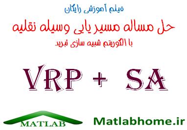 VRP+SA Algorithm Free Videos Download In Matlab