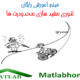 theory Constraint Handling Free Videos Download In Matlab
