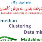 K-median Clustering Free Videos Download in Matlab