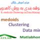 K medoids Clustering Data Mining free Videos In Matlab