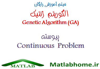 genetic algorithm Continuous Problem free videos download in matlab