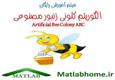 Artificial Bee Colony ABC Algortihm Free Videos Download In Matlab