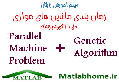 Parallel Machine Problem GA free videos download in matlab