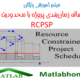 resource-constrained project scheduling problem free videos download in matlab