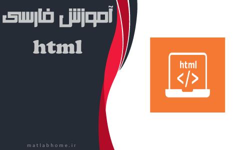 دانلود رایگان مجموعه فیلم آموزشی HTML فارسی