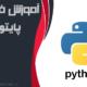 دانلود-رایگان-مجموعه-فیلم-آموزشی-Python-پایتون-فارسی