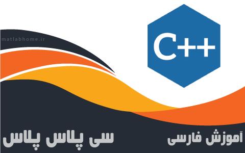 دانلود رایگان فیلم آموزشی جامع زبان برنامه نویسی ++C به زبان فارسی