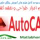 AutoCad Free Download Videos Farsi