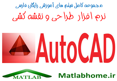 AutoCad Free Download Videos Farsi