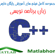 C++ Free Download Videos Farsi