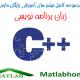 C++ Free Download Videos Farsi