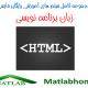 HTML Free Download Videos Farsi