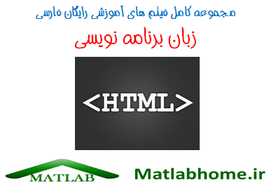 HTML Free Download Videos Farsi