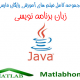 JAVA Free Download Videos Farsi
