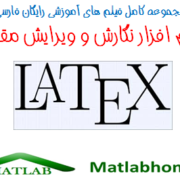 LATEX Free Videos Download Farsi