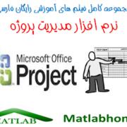 Microsoft Project MSP Free Download Videos Farsi