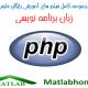 PHP Free Download Videos Farsi
