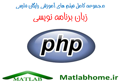 PHP Free Download Videos Farsi