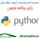 PYTHON Free Download Videos Farsi