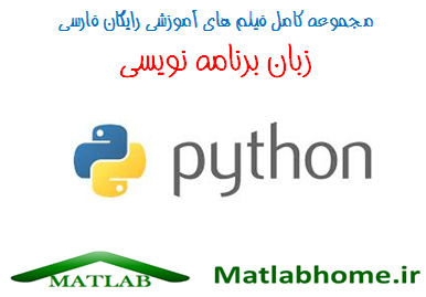 PYTHON Free Download Videos Farsi