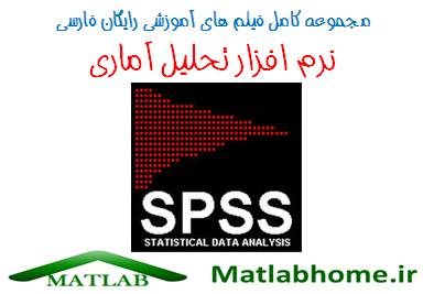 SPSS Free Download Videos Farsi