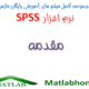SPSS Introduction Free Download Matlab Code And Farsi Videos