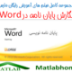 Thesis In Word Free Download Videos