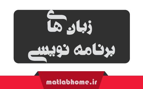 programming languages Education free farsi videos
