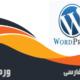 دانلود-رایگان-فیلم-آموزشی-جامع-وردپرس-به-زبان-فارسی