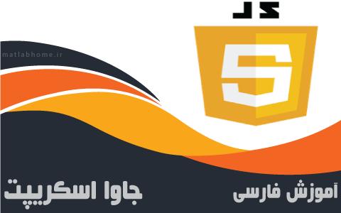 دانلود-رایگان-فیلم-آموزشی-جاوا-اسکریپت-فارسی