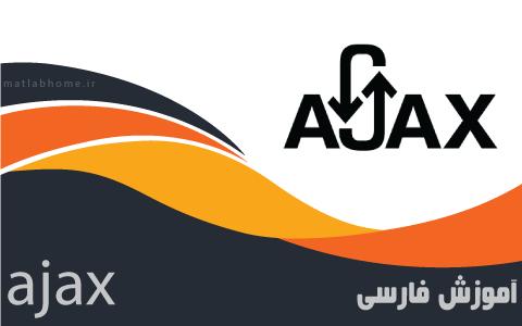 دانلود رایگان فیلم آموزشی فارسی Ajax