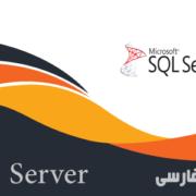 دانلود-رایگان-فیلم-آموزشی-فارسی-SQL-Server-دانلود-تصویری