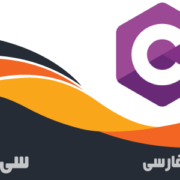 دانلود رایگان فیلم آموزشی #C فارسی