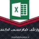 دانلود رایگان فیلم جامع آموزشی اکسل excel فارسی