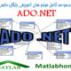 ADO.NET Free Videos Download Farsi