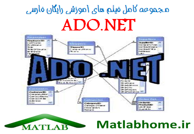 ADO.NET Free Videos Download Farsi