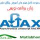 Ajax programming Free Download Videos Farsi
