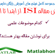 Best Select Issue For ISI Paper Free Download Videos Farsi