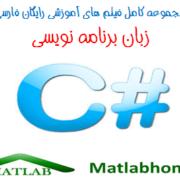C# Free Download Videos Farsi