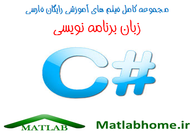 C# Free Download Videos Farsi