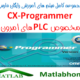 CX-Programmer Free Videos Download Farsi