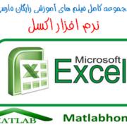 Excel Free Videos Download Farsi