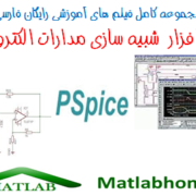 PSpice Free Videos Download Farsi